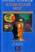 Айзек Азимов - Человеческий мозг. От аксона до нейрона