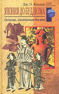 Дж. Э. Киддер - Япония до буддизма. Острова, заселенные богами