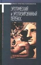 Ромашкевич М. - Эротический и эротизированный перенос