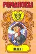 Казимир Валишевский - Павел I. Сын Екатерины Великой