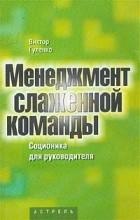 Виктор Гуленко - Менеджмент слаженной команды. Соционика для руководителей