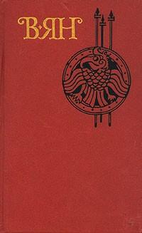 Василий Ян - Собрание сочинений в четырех томах. Том 1 (сборник)