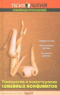 книги по семейной психологии список