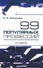 Е. С. Романова - 99 популярных профессий. Психологический анализ и профессиограммы