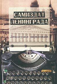 - Самиздат Ленинграда. 1950-е - 1980-е. Литературная энциклопедия