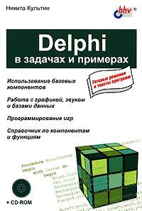 Никита Культин - Delphi в задачах и примерах (+ CD-ROM)