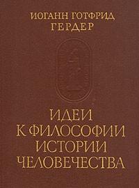 Иоганн Готфрид Гердер - Идеи к философии истории человечества