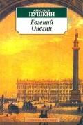 Александр Пушкин - Евгений Онегин