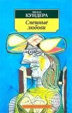 Милан Кундера - Смешные любови (сборник)