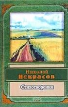 Николай Некрасов - Николай Некрасов. Стихотворения