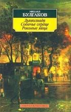 Михаил Булгаков - Дьяволиада. Собачье сердце. Роковые яйца (сборник)