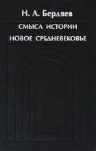Николай Бердяев - Смысл истории. Новое средневековье