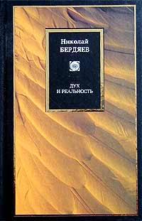 Николай Бердяев - Дух и реальность (сборник)