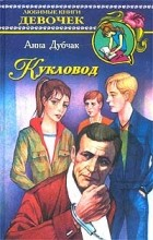 Анна Дубчак - Кукловод