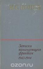 Иван Конев - Записки командующего фронтом 1943-1944