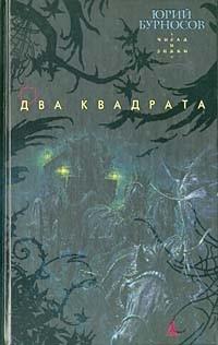 Юрий Бурносов - Два квадрата