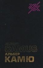 Альбер Камю - Творчество и свобода