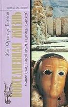 Жан Франсуа Бретон - Повседневная жизнь Аравии Счастливой времен царицы Савской. VIII век до н.э. - I век н.э.