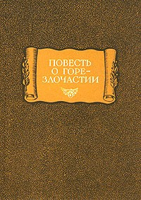 без автора - Повесть о Горе-Злочастии