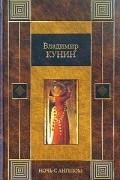 Владимир Кунин - Ночь с Ангелом (сборник)