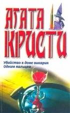 Агата Кристи - Убийство в доме викария. Одним пальцем (сборник)