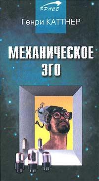 Генри Каттнер - Механическое эго (сборник)
