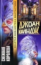 Джоан Виндж - Снежная королева