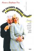 Аллан Пиз, Барбара Пиз - Как заставить мужчину слушать, а женщину молчать