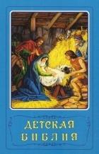 без автора - Детская Библия