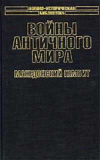 Кирилл Королев - Войны античного мира. Македонский гамбит