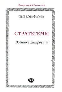 Секст Юлий Фронтин - Стратегемы. Военные хитрости