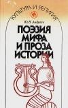 Ю. В. Андреев - Поэзия мифа и проза истории