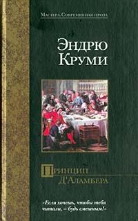Эндрю Круми - Принцип Д'Аламбера