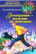 Евгений Велтистов - Электроник - мальчик из чемодана