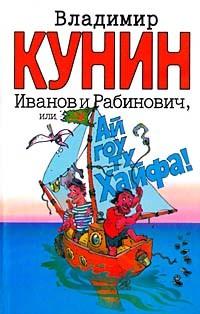 Владимир Кунин — Иванов и Рабинович, или `Ай гоу ту Хайфа!`