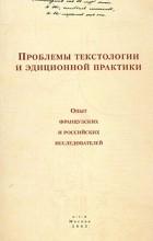 - Проблемы текстологии и эдиционной практики. Опыт французских и российских исследователей (сборник)