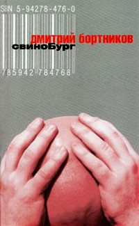 Дмитрий Бортников - Свинобург (сборник)