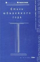 Виктор Кривулин - Стихи юбилейного года