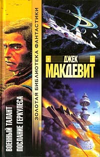 Джек Макдевит - Военный талант. Послание Геркулеса (сборник)