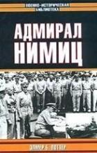 Элмер Б. Поттер - Адмирал Нимиц