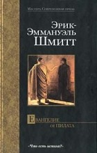 Эрик-Эммануэль Шмитт - Евангелие от Пилата
