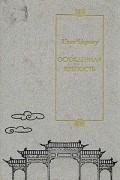 Цянь Чжуншу - Осажденная крепость (сборник)
