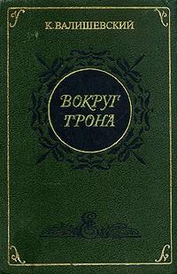 К. Валишевский - Вокруг трона