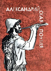 без автора - Александрийская поэзия