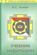 К. С. Азими - Учебник медитации