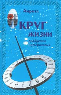 славянский ведизм нумерология скачать