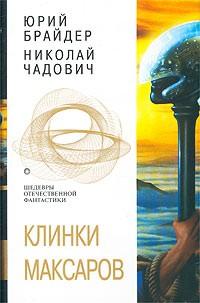 - Клинки Максаров (сборник)