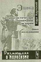 Карл Иоганн Каутский - Этика и материалистическое понимание истории. Опыт исследования