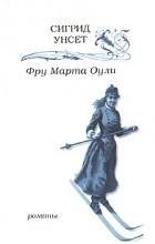 Сигрид Унсет - Фру Марта Оули. Весна (сборник)