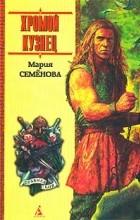 Мария Семенова - Хромой кузнец (сборник)